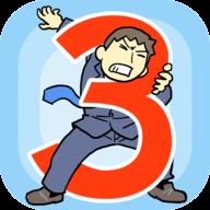 逃离公司3 V5.0 安卓版