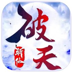 破天斩仙 V1.0 苹果版