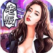 最新商业传奇手游下载-商业传奇官方最新版下载V1.0