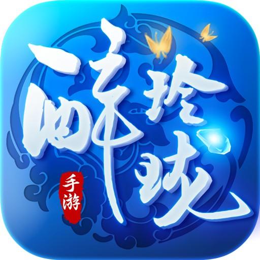 醉玲珑 V1.0 苹果版