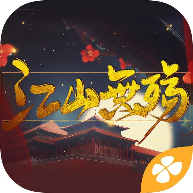 江山无殇 V1.1 iOS版