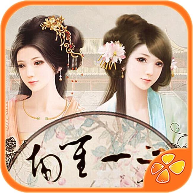 南笙一梦 V2.2.331048 iOS版