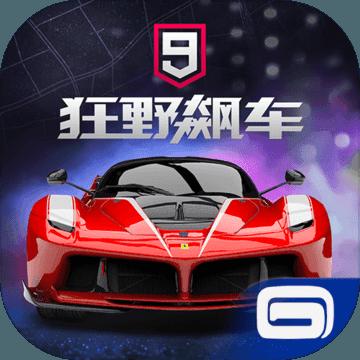 狂野飙车9竞速传奇安卓版 V1.3.0h 安卓版