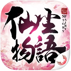 仙尘物语 V1.0 苹果版