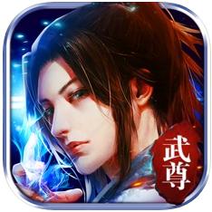 武破苍穹 V1.0 苹果版