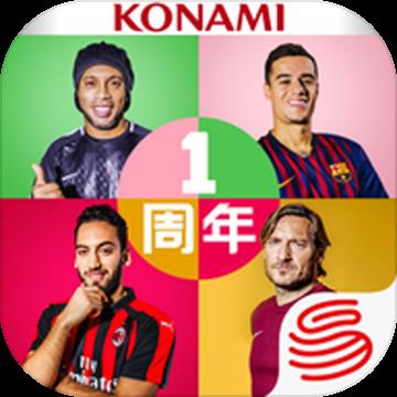 实况足球 V3.3.0 手机版