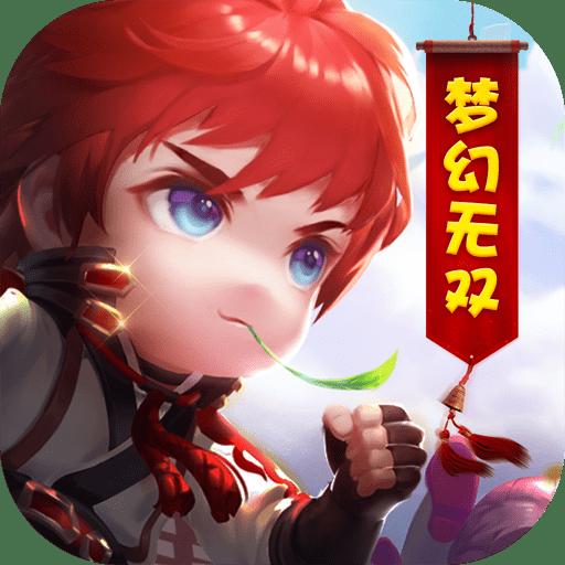 梦幻无双 V1.0 无限元宝版