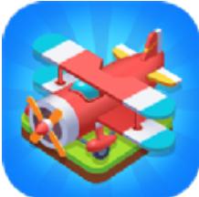 放飞机 V1.4.0 安卓版