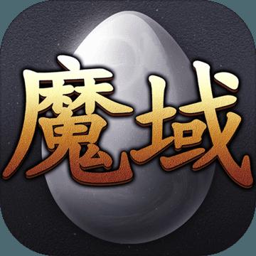 魔域互通版 V2.2.2 互通版