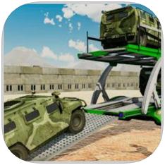 军用车辆运输车 V1.0 苹果版