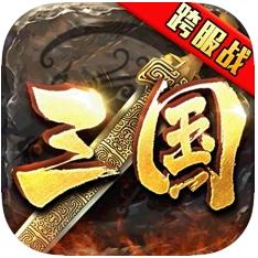 谋士三国 V1.0 苹果版