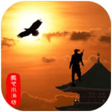 侠道江湖 V1.0 安卓版