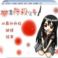 太太是惨杀少女中文版 V1.0 汉化版