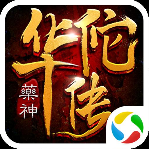 药神华佗传 V12.06 安卓版
