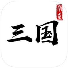 字走三国 V1.6.3 苹果版