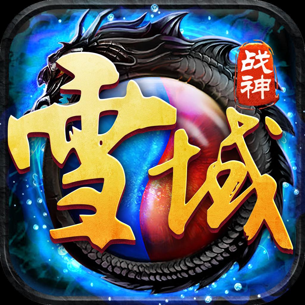 雪域战神 V3.0.9 官方版