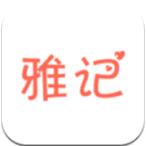 素雅记账 V1.9.7 安卓版