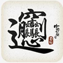 中华生僻字 V1.00.002 安卓版