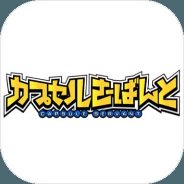 胶囊从者汉化版 V1.0 中文版