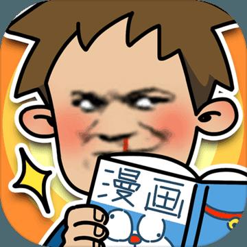 夺回漫画大作战 V0.1 安卓版