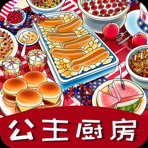公主厨房爱美食 V1.0.4 安卓版