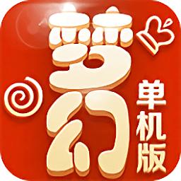 梦幻单机 V1.0 满V版