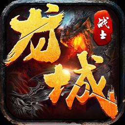 龙城战士 V1.0.0 安卓版