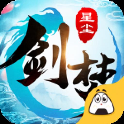剑梦星辰 V5.3 安卓版
