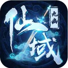 九幽仙域 V1.0 官网版
