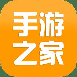【手游之家官网】手游之家安卓版下载V1.1.0