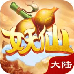 妖仙大陆 V1.0.0 安卓版