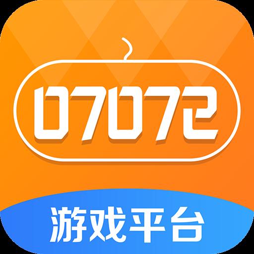 07072手游盒子 V2.3 苹果版