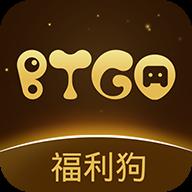 BTGO福利狗游戏盒子 V2.0.8 苹果版