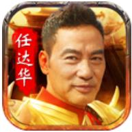 华叔传奇 V1.0 安卓版