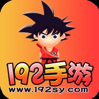 192游戏盒子 V2.8 最新版
