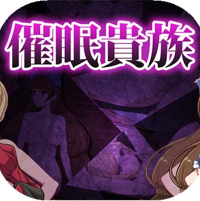 催眠贵族 V1.0 完整版