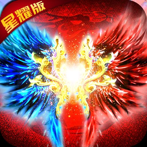 精灵灭神福利版 V1.0 星耀版