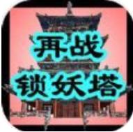 再战锁妖塔 V1.0 安卓版