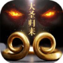 大圣归来2妖王降世正版 V1.2.1.1 官网版