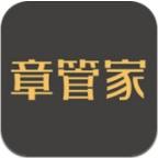 章管家 V3.2.10 安卓版