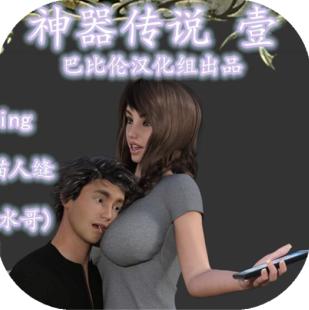 神器传说汉化下载 V1.0 汉化版