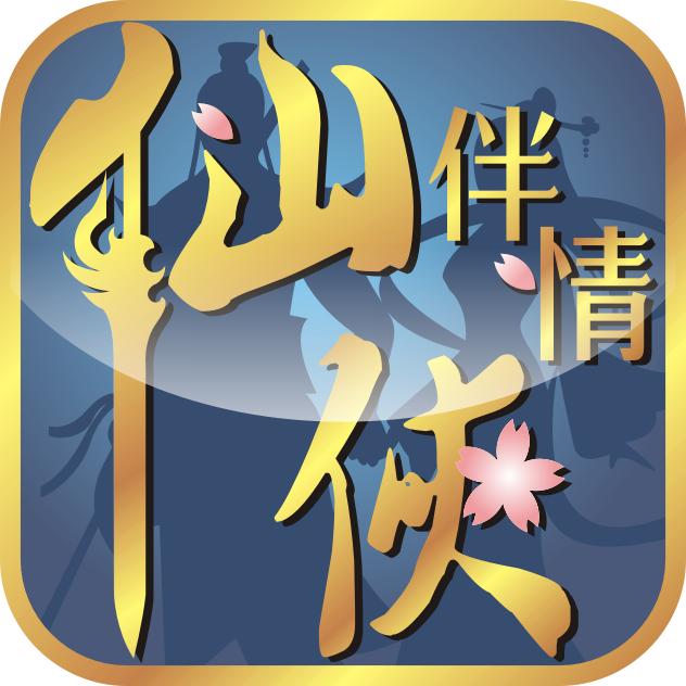 仙伴情侠 V1.0 安卓版