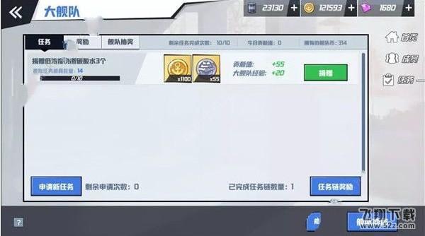 苍蓝誓约大舰队任务怎么完成 大舰队任务详解[多图]图片2