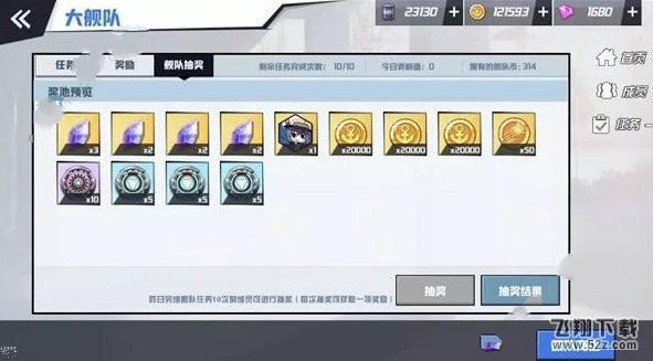 苍蓝誓约大舰队任务怎么完成 大舰队任务详解[多图]图片5