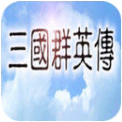 追忆三国群英传 V1.0 安卓版