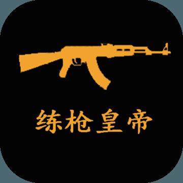 练枪皇帝安卓版