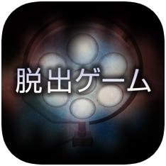 逃脱游戏哀之病院 V1.1.0 苹果版