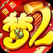 超梦西游2GM版 V1.1.0 商城版