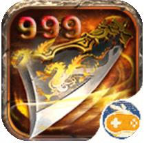 武侠之一刀999 V1.0 无限版