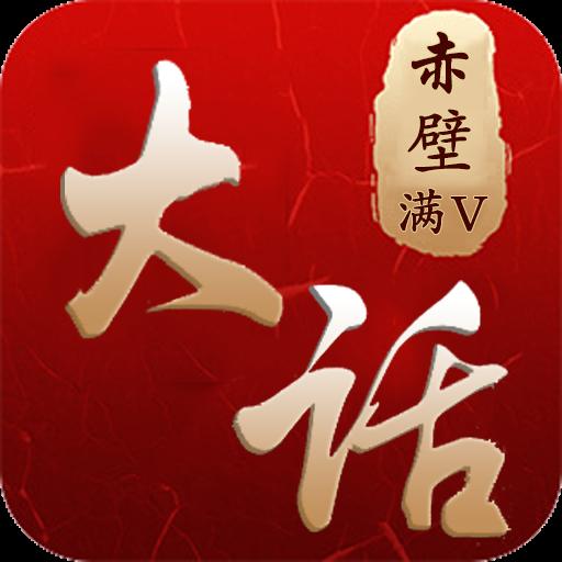 大话赤壁手游下载,大话赤壁安卓版下载V1.0.0